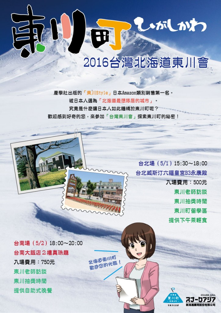 2016東川會宣傳海報