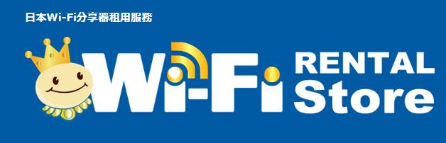 日本租WIFI徹底比較