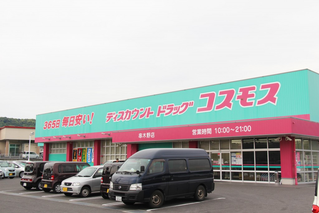 超大型藥妝店,生活大小用品都可以在這裡一次買足。