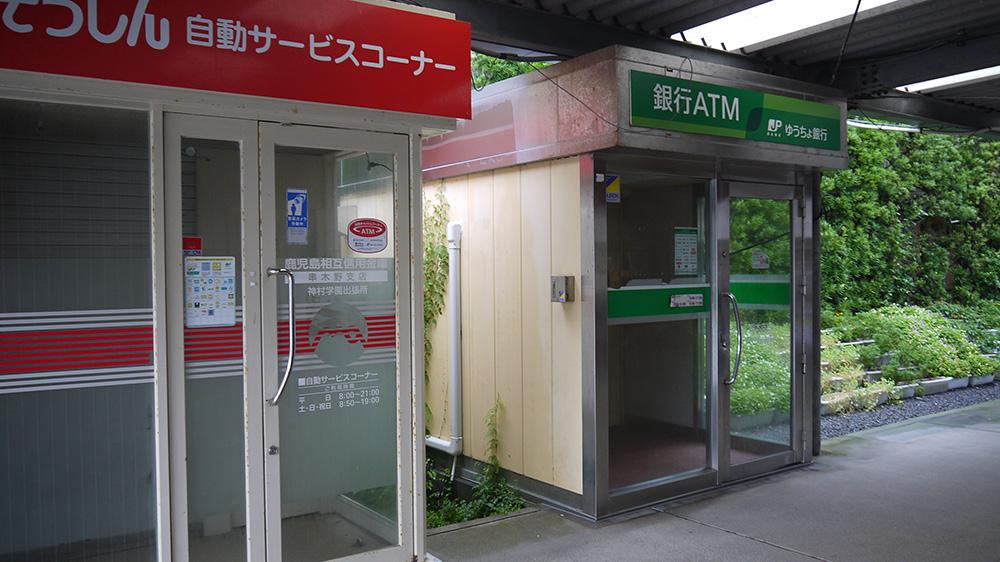 學校ATM,右邊是郵局銀行。