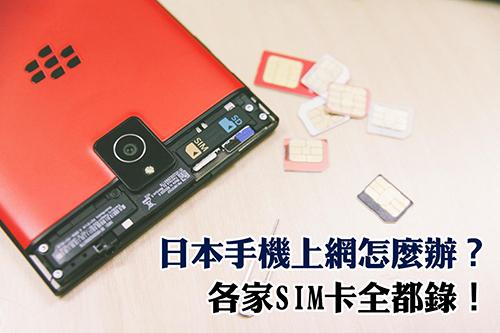 觀光用日本上網、通話SIM卡的比較&介紹+設定教學