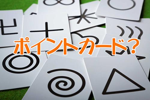 不知道就虧了!在日本生活一定要多加利用的集點卡