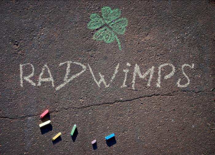 可學到許多單字的日文歌推薦!RADWIMPS