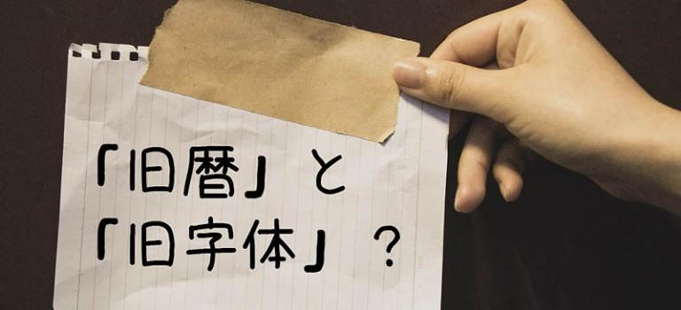 日本小常識:「舊曆」與「舊字體」