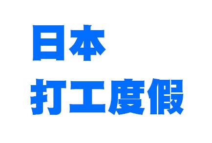 【工作機會介紹】新雪谷(Niseko)飯店經理人招募