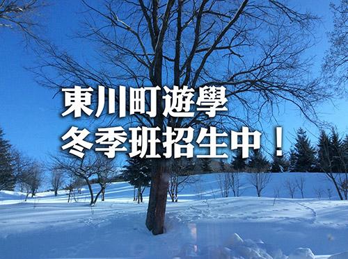 東川町短期❄冬季班❄招生中!