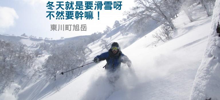 冬天必做的幾件事!北海道民的冬天玩法!