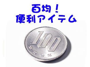 嚴選!日本百元商店神奇小道具☆
