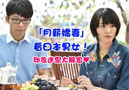 從「月薪嬌妻」看日本男女!印象迷思大解密♥