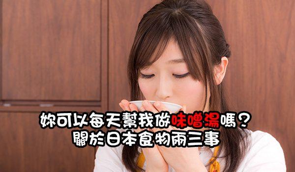 日本菜涼了也好吃!日本人健康的秘訣?