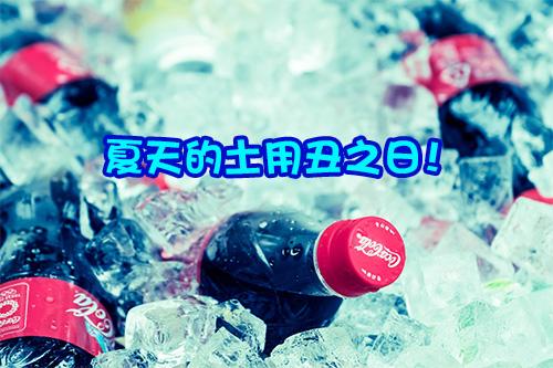 今天日本每家店都在賣鰻魚飯!土用丑之日!?