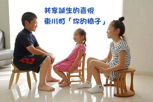 人口增加中的北海道東川町 共享誕生的喜悅「你的椅子」創造地方再生的能力
