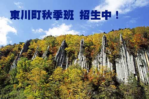 2017年秋季班招生中!北中南免費招生說明會即將舉行~歡迎參加!