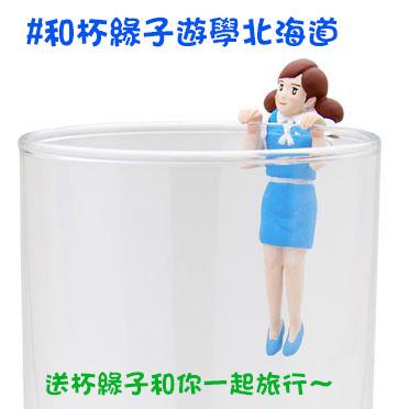 【秋季限定活動!】和杯緣子遊學北海道!送杯緣子跟你一起旅行~