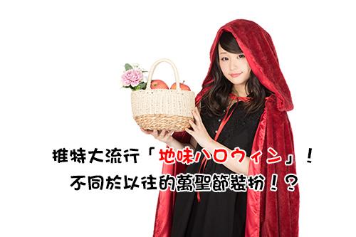 推特大流行「地味ハロウィン」!不同於以往的萬聖節裝扮!?