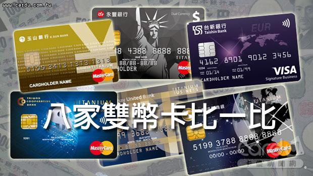 日本長期留學該帶哪張信用卡呢?