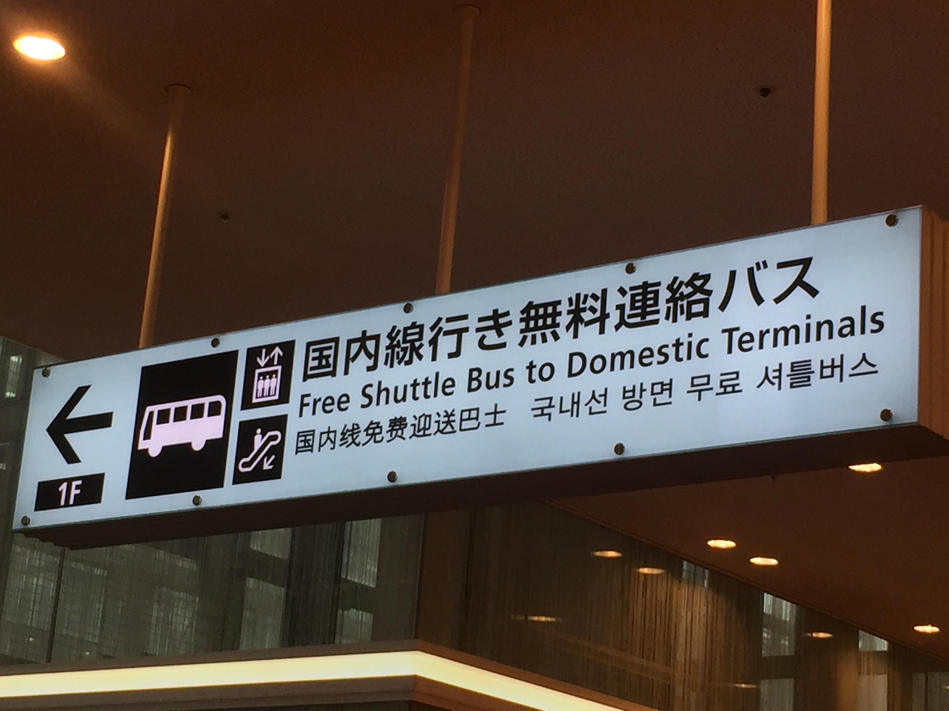 轉機好複雜?羽田機場,國際線-國內線如何轉機