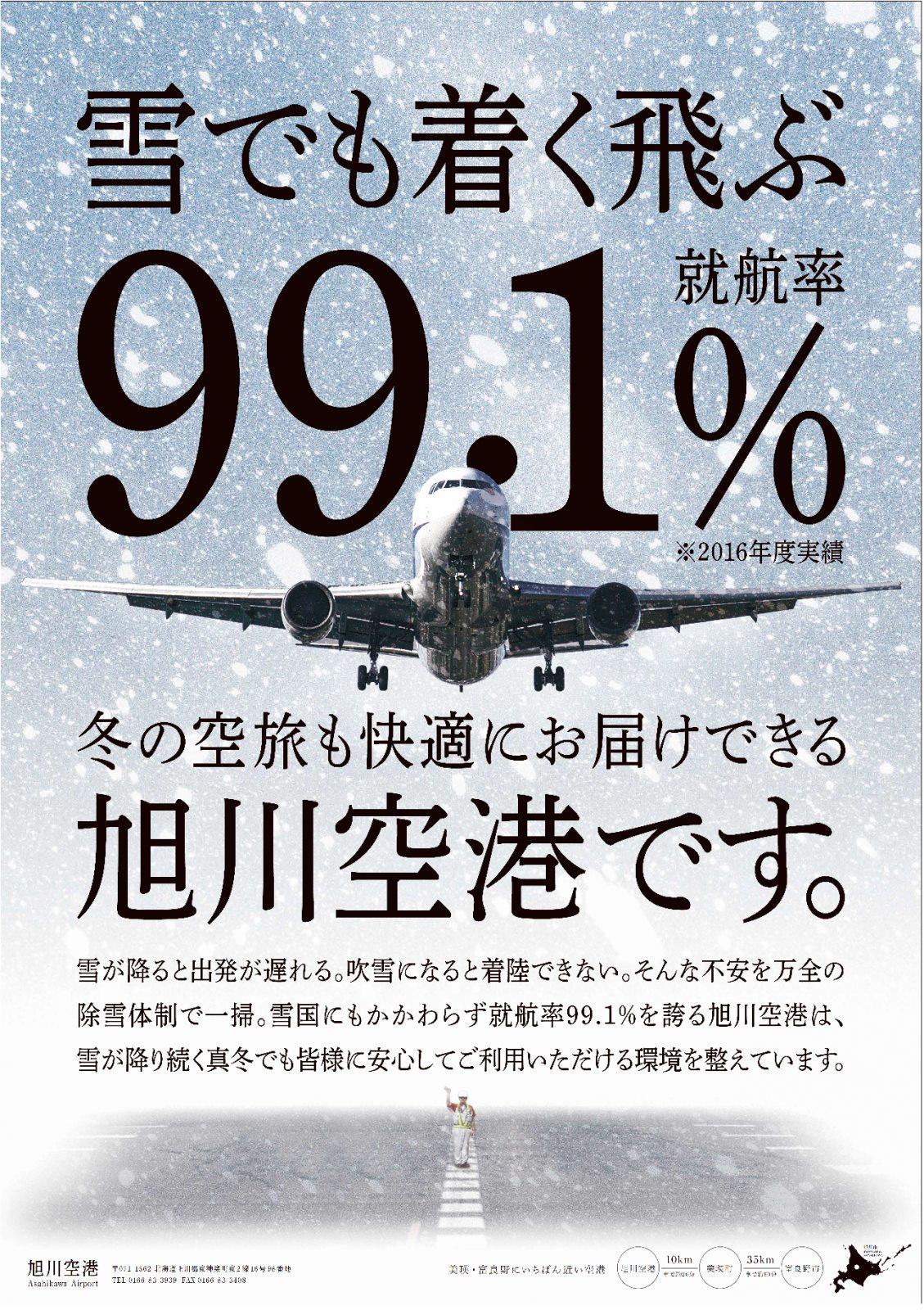 對大雪抵抗力堅強的旭川機場 35位農民為了除雪而奮鬥