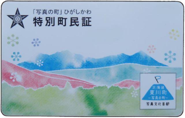 你有東川町町民證嗎?免費住宿中心,歡迎你隨時回家!