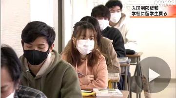 【東川町北工學園】入境鬆綁,留學生漸漸回流