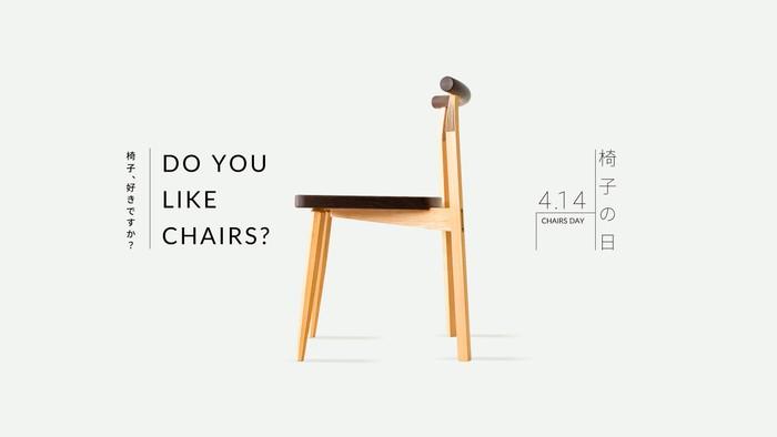 北海道東川町將4月14日制定為「椅之日」,與建築師隈 研吾的新合作