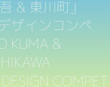 第1屆「隈研吾&東川町」家具設計比賽    得獎作品出爐