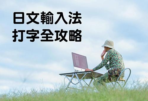 日文輸入法打字全攻略