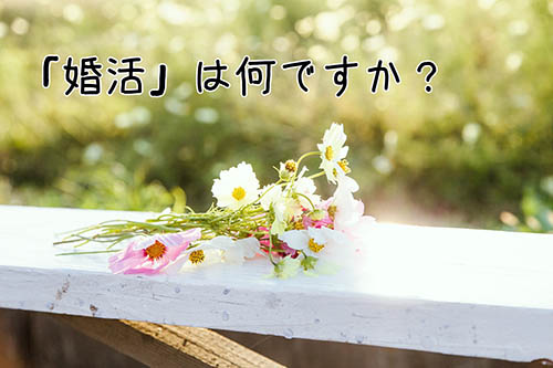 敗犬女王?日本的「婚活」