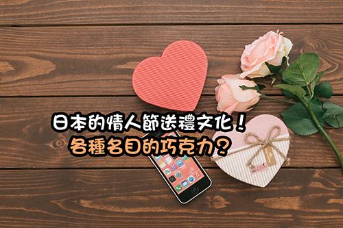 日本的情人節送禮文化!各種名目的巧克力?