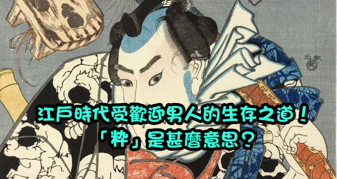 江戶時代受歡迎男人的生存之道!「粋」是甚麼意思?