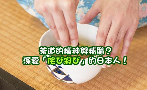 茶道的精神與精髓?深愛「侘び寂び」的日本人!