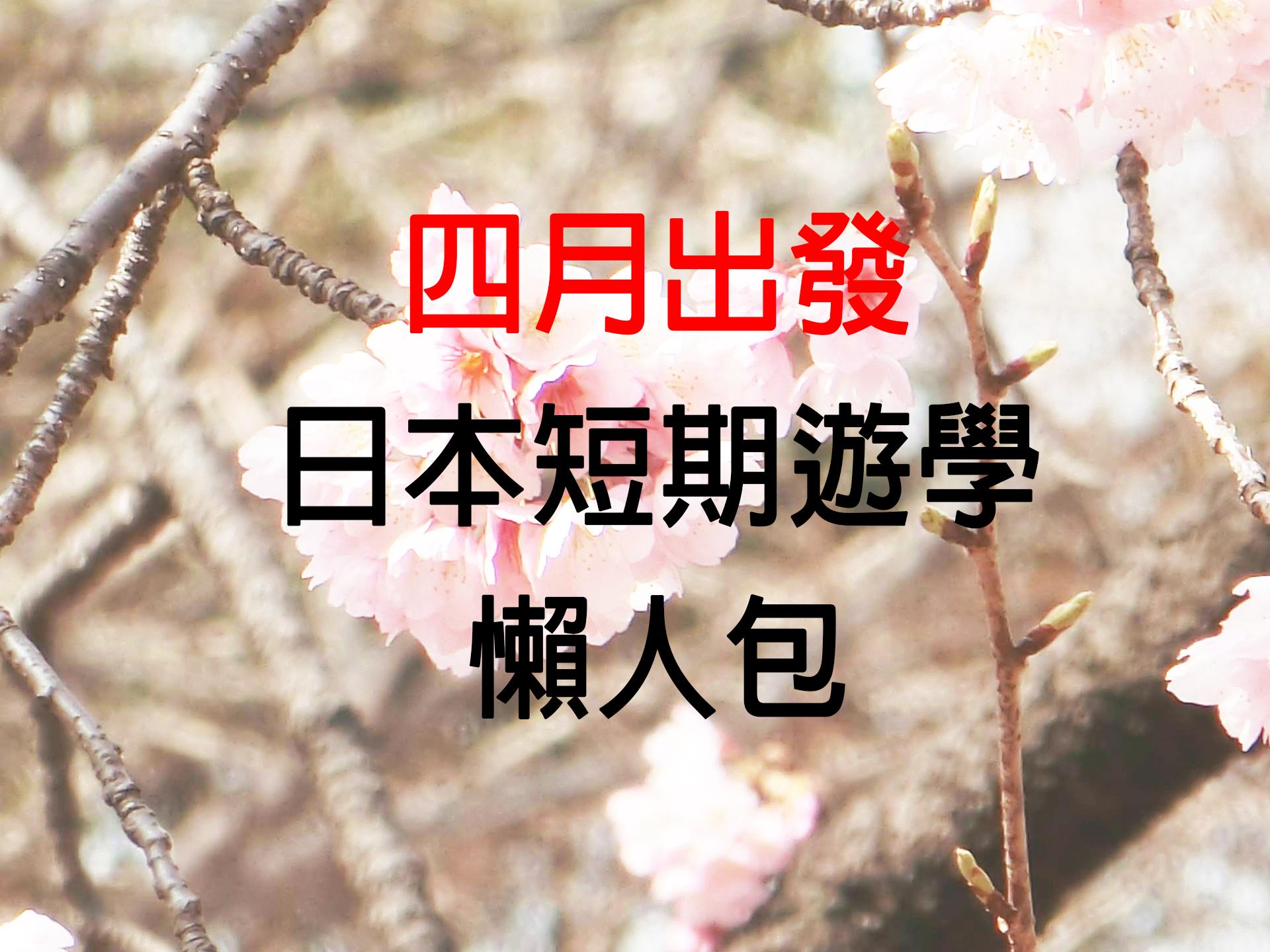 2019年日本短期遊學~四月賞櫻懶人包