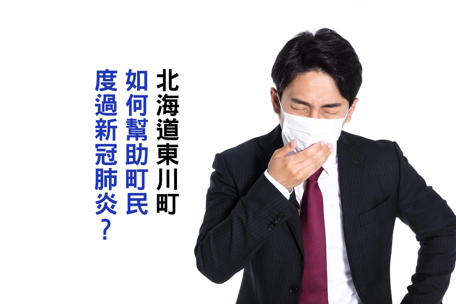 北海道東川町 如何幫助町民度過新冠肺炎?
